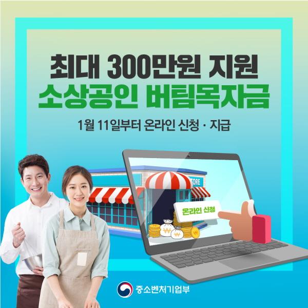 [카드뉴스] 최대 300만원! 소상공인 버팀목자금