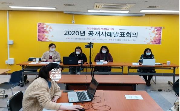 [청소년안전망] 강남구청소년상담복지센터 공개사례발표회의 실시