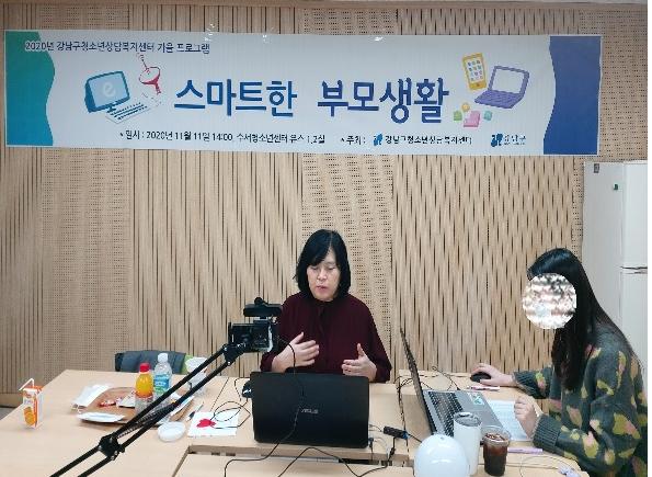 [청소년안전망] 강남구청소년상담복지센터 11월 비대면 부모교육 실시