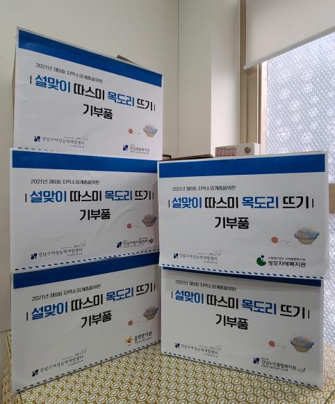 [설맞이 따스미 목도리 뜨기] 2021년 제 9회 행사 기부물품 기부처 전달 및 종료