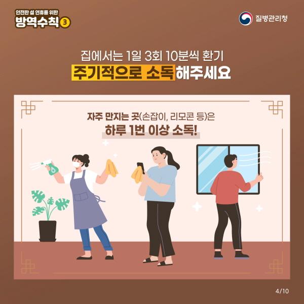 집에서는 1일 3회 10분씩 환기 주기적으로 소독 해주세요 - 자주 만지는 곳(손잡이, 리모콘 등)은 하루 1번 이상 소독!