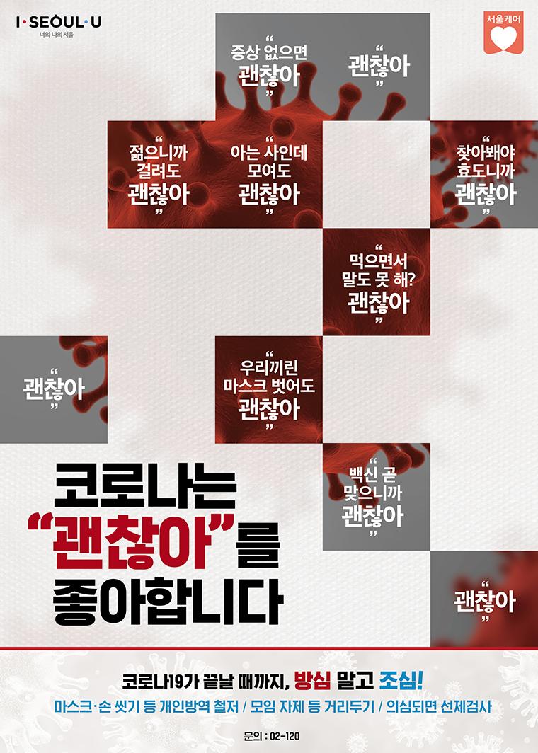 강남구 임시선별검사소 2곳 연장 운영