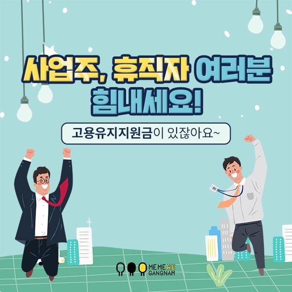 [카드뉴스] 고용유지지원금으로 사업주, 휴직자 여러분, 힘내세요!