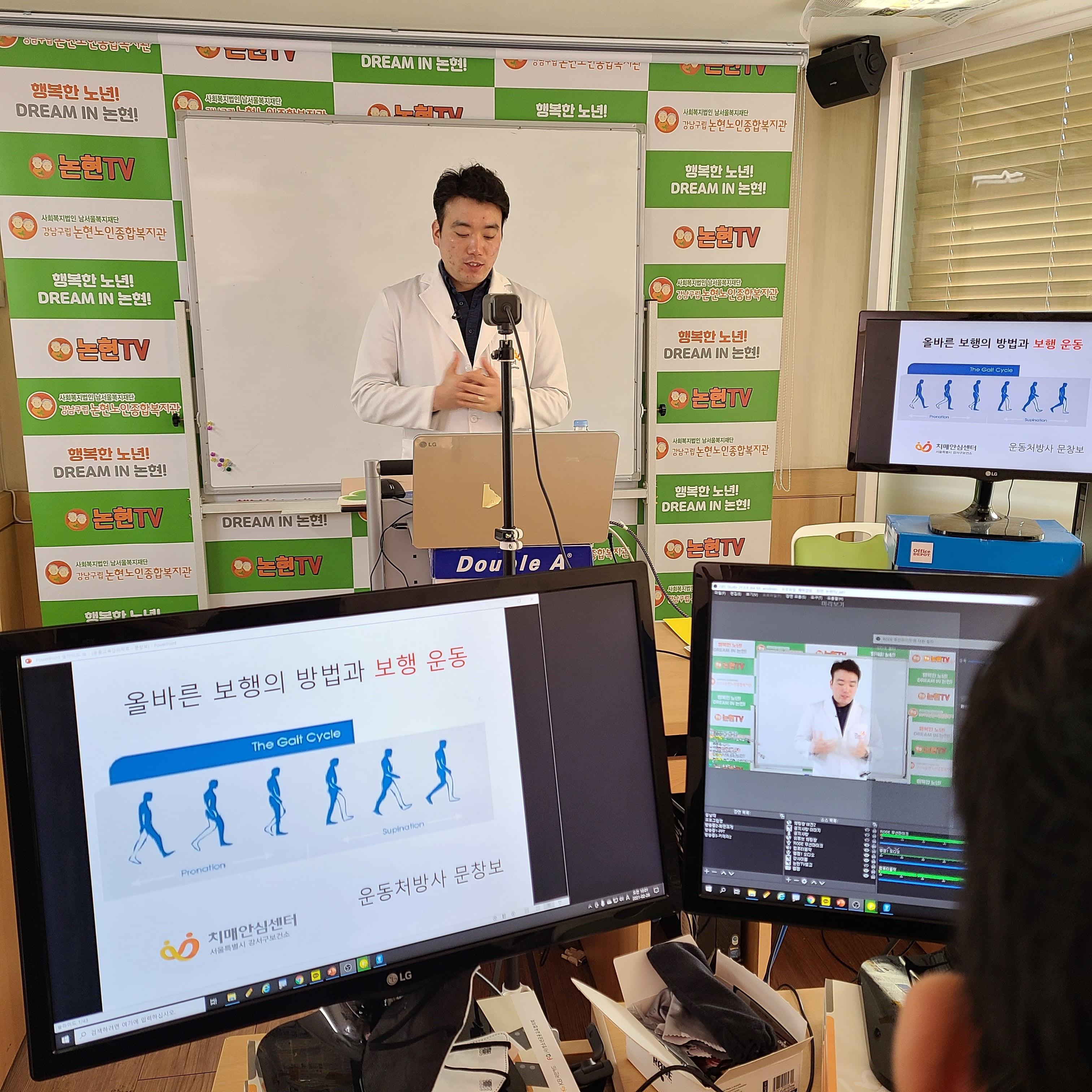 [건강생활지원사업] 강남 B.T.S(Brain Training School) 치매예방프로그램 2회