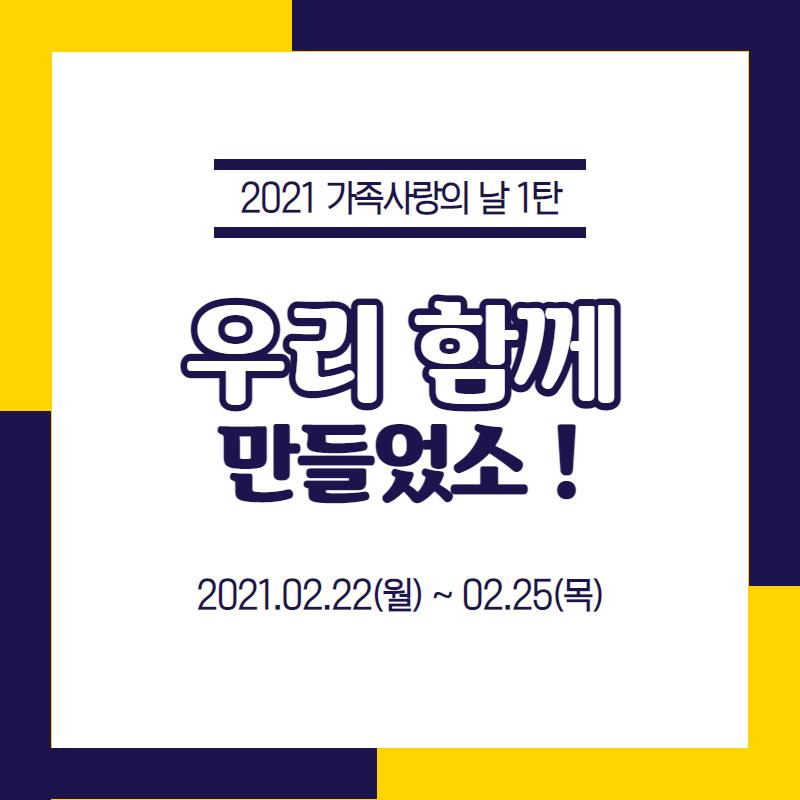 20201 가족 사랑의 날 1탄 - 소 모양 보틀 케이크 만들기
