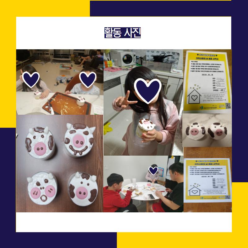 2021 가족 사랑의 날 1탄 - 소 모양 보틀 케이크 만들기