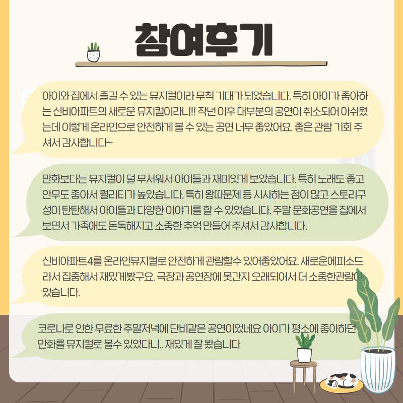 2021 해피락패밀리:신비아파트 온라인 뮤지컬 관람