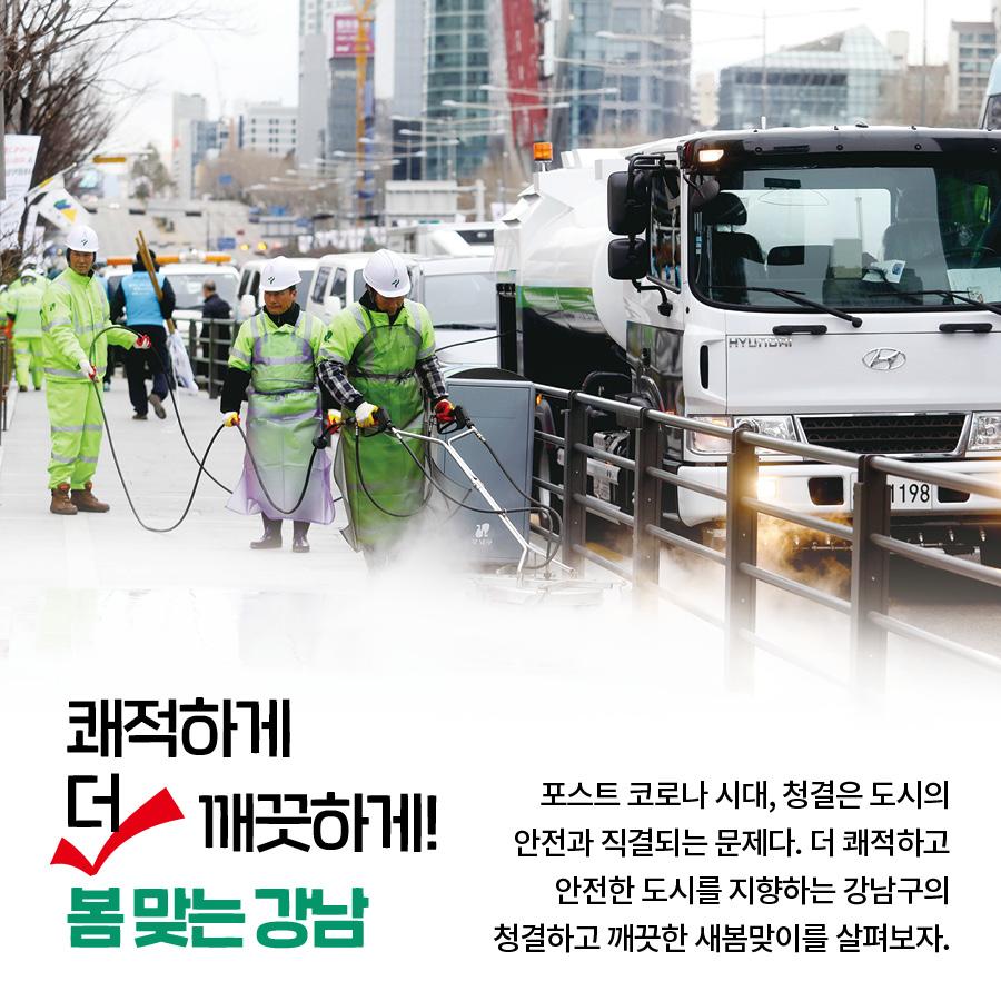 [카드뉴스] 쾌적하게 더 깨끗하게! 봄 맞는 강남