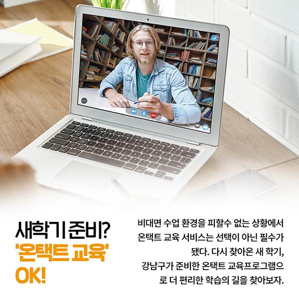[카드뉴스] 새학기 준비? '온택트 교육' OK!