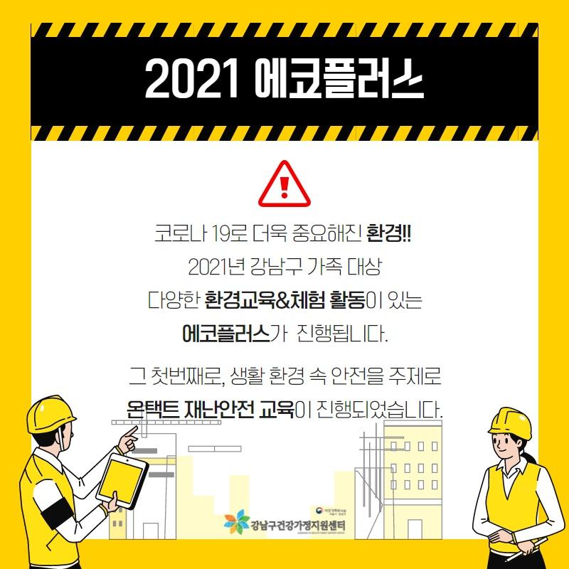 2021 에코플러스 온택트 재난안전체험
