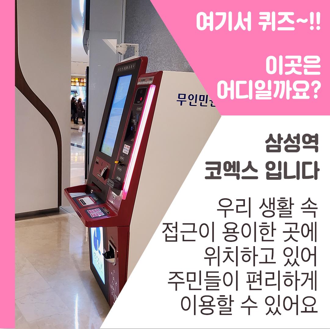 이곳은 바로 삼성역 코엑스 입니다. 우리 생활 속 접근이 용이한 곳에 위치하고 있어 주민들이 편리하게 이용할 수 있어요.
