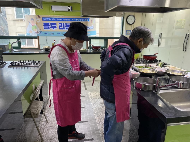 남성 어르신 요리프로그램을 통한 사회적 관계 형성 프로그램 블루리본 재진행[위기및독거노인지원사업]