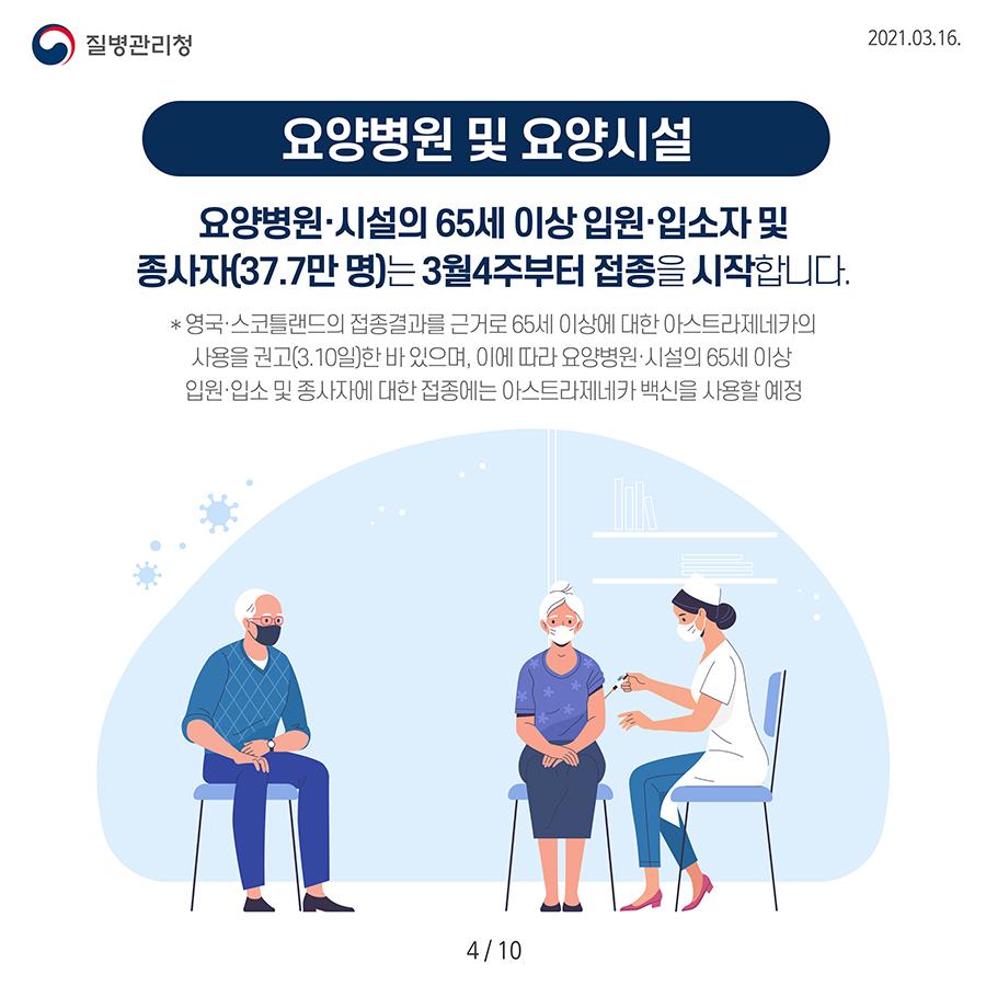 요양병원 및 요양시설