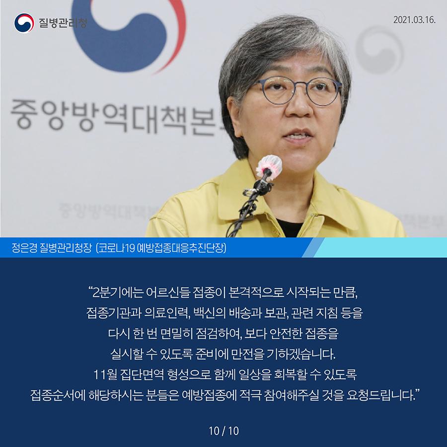[카드뉴스] 예방접종 2분기 시행계획