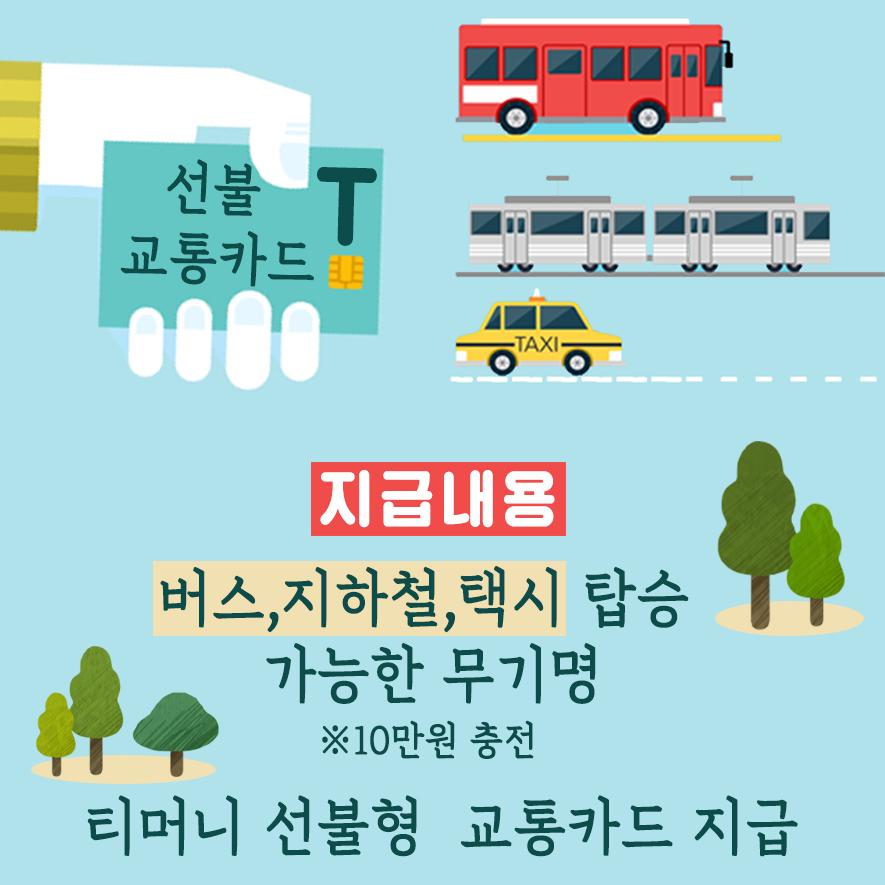 지급 내용: 버스,지하철,택시 탑승 가능한 무기명 티머니 선불형 교통카드 지급