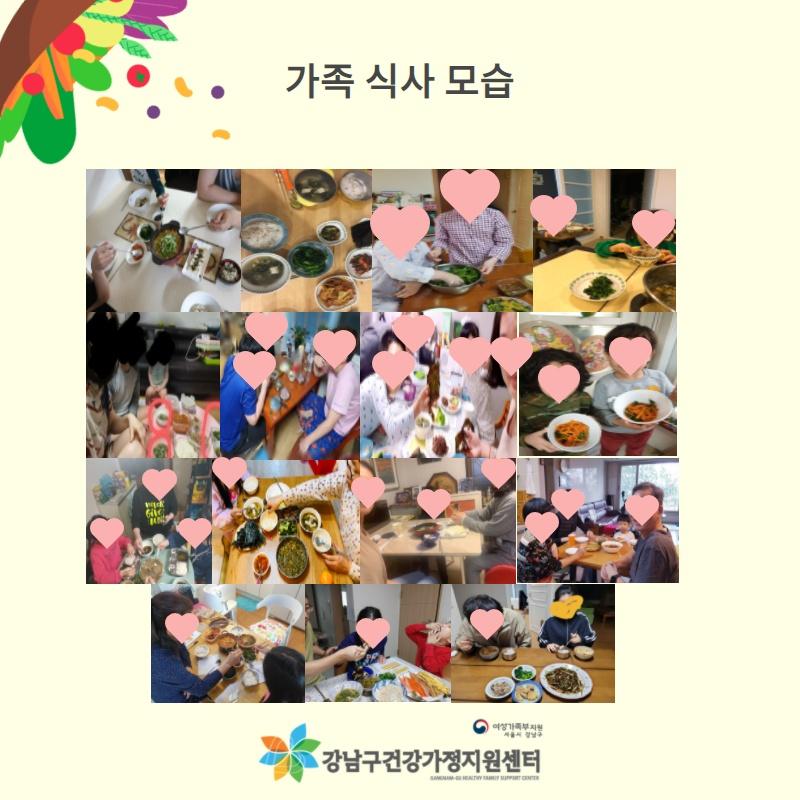 [2021 가족밥상캠페인]- 봄나물(쑥,달래,시금치)편