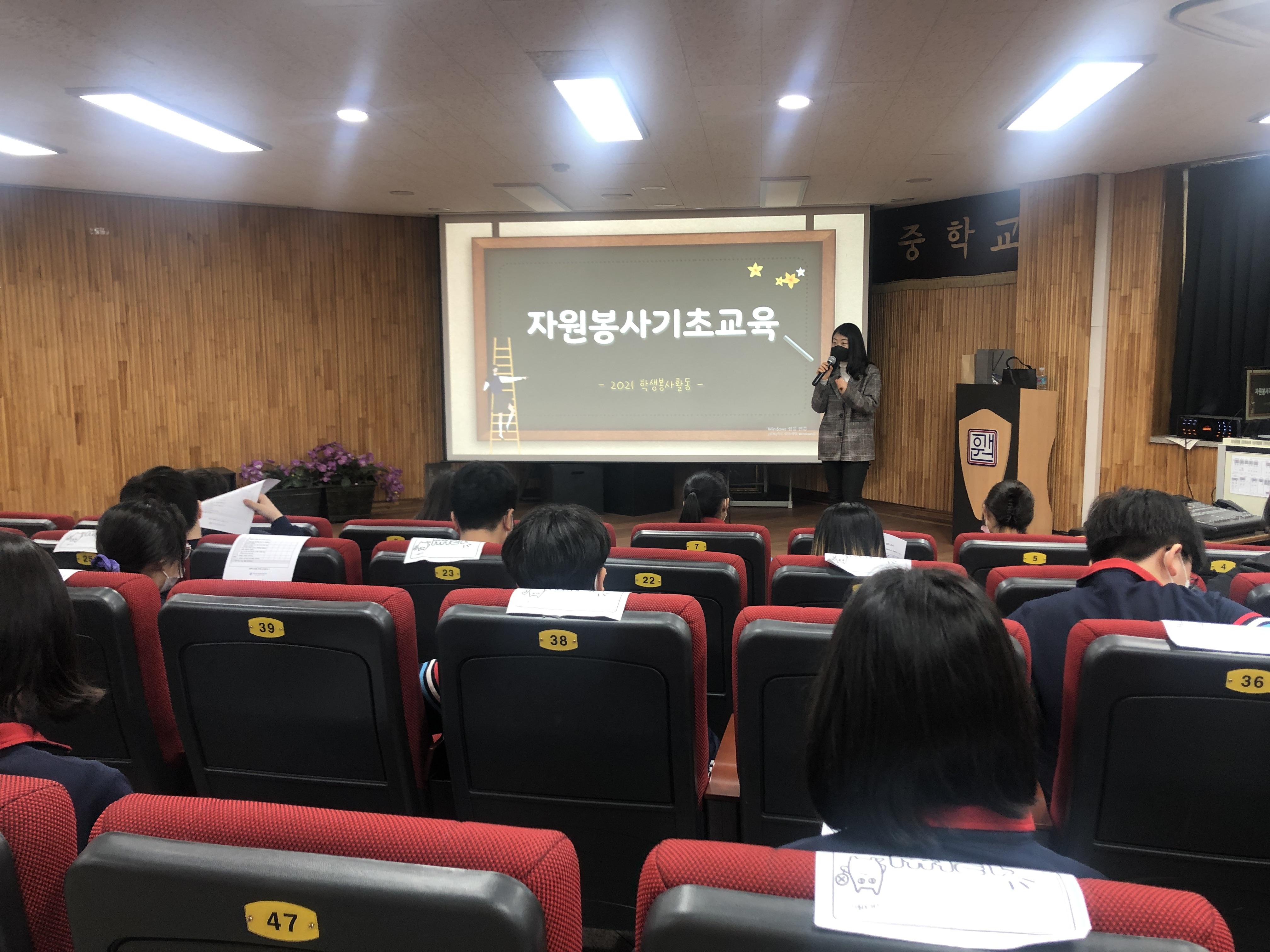 2021년 학교연계 학생봉사활동(개원중학교)