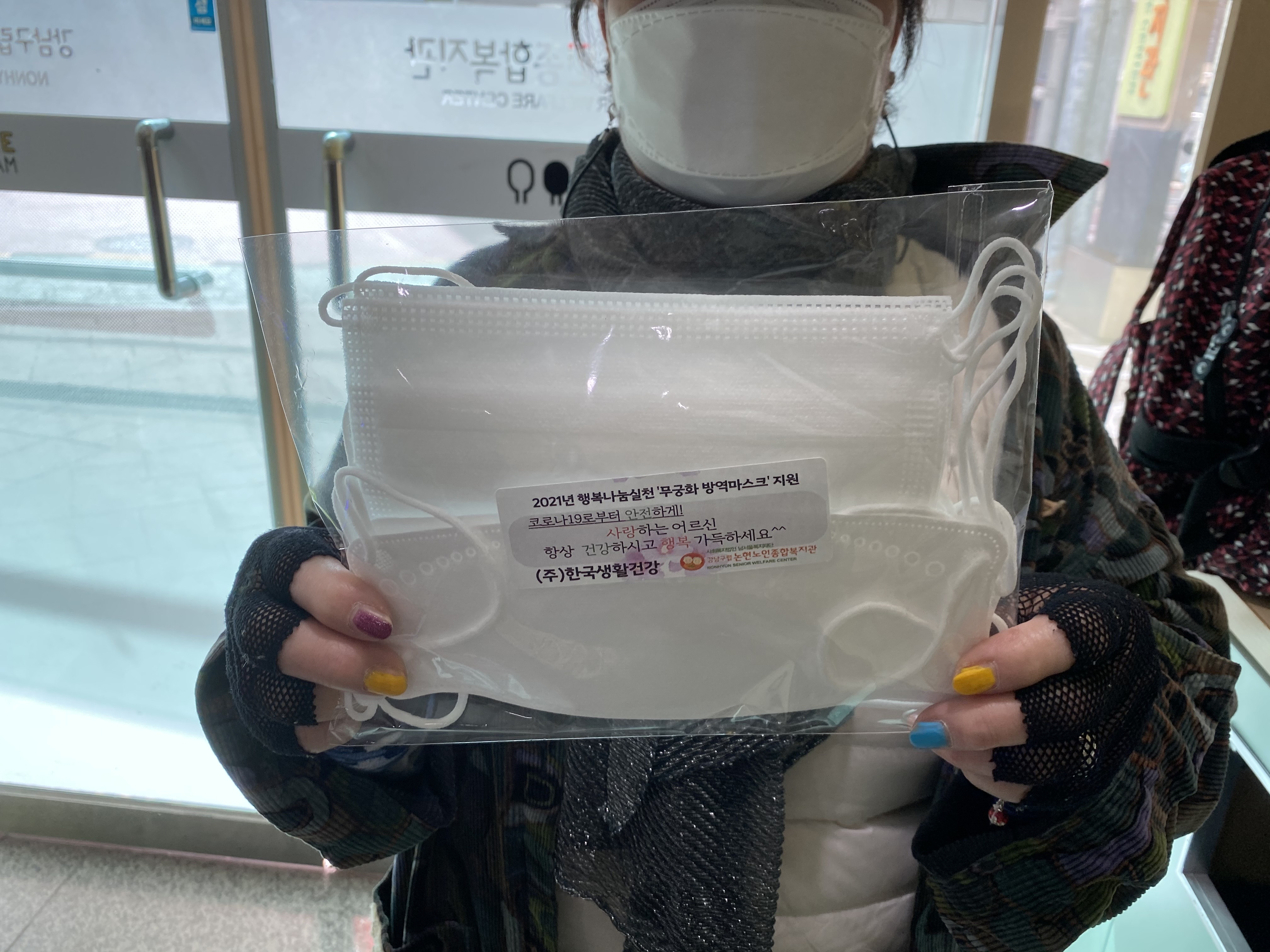 (주)한국생활건강 후원 재가어르신 방역마스크 4월 지원[후원&위기및독거노인지원사업]