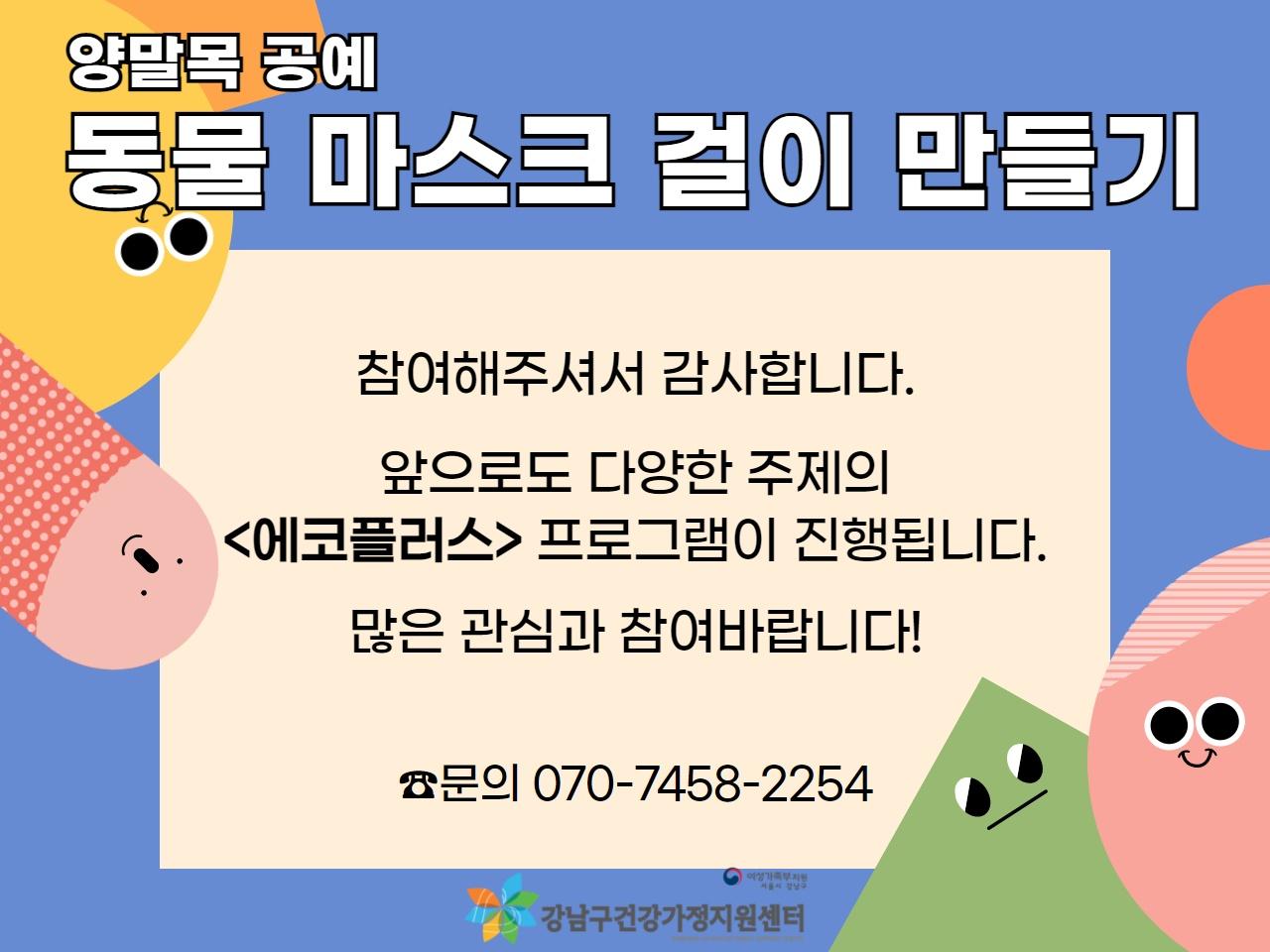 [에코플러스]양말목 공예1 동물마스크걸이 만들기