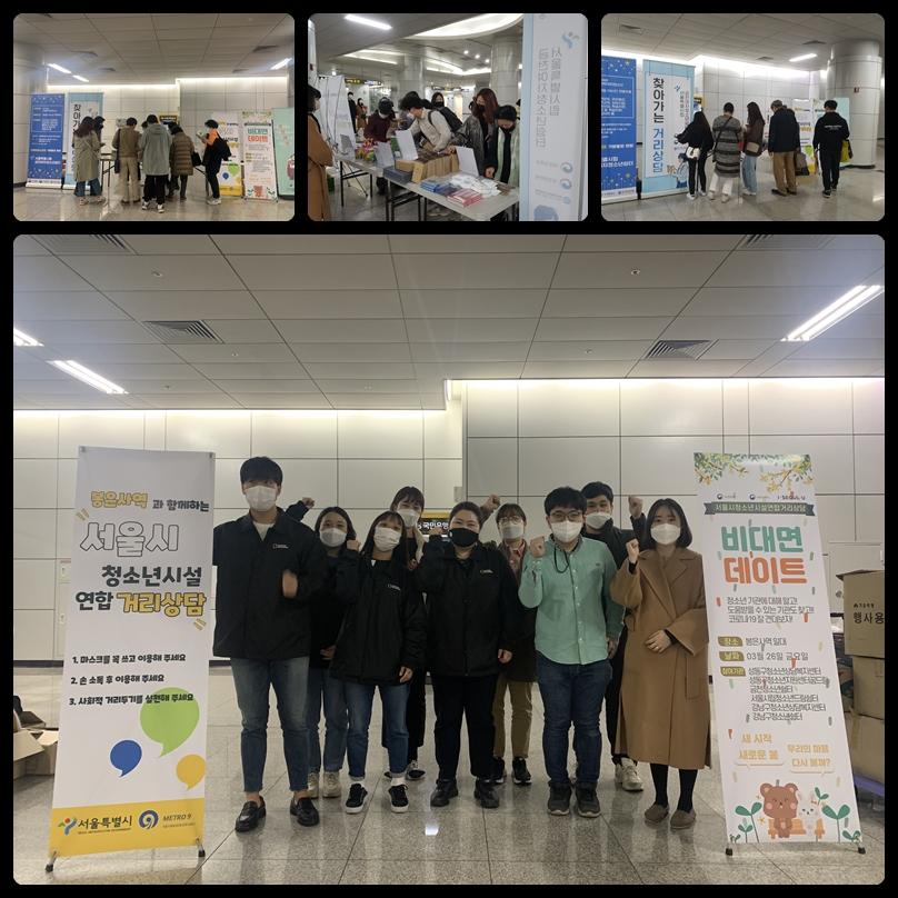 서울시청소년시설 연합 거리상담 실시