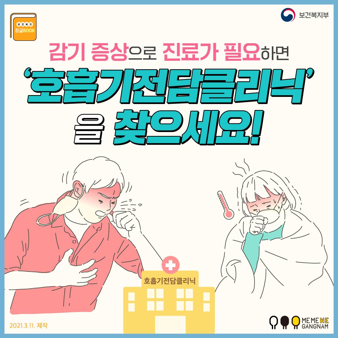 [카드뉴스] 감기 증상 진료  '호흡기전담클리닉' 으로!
