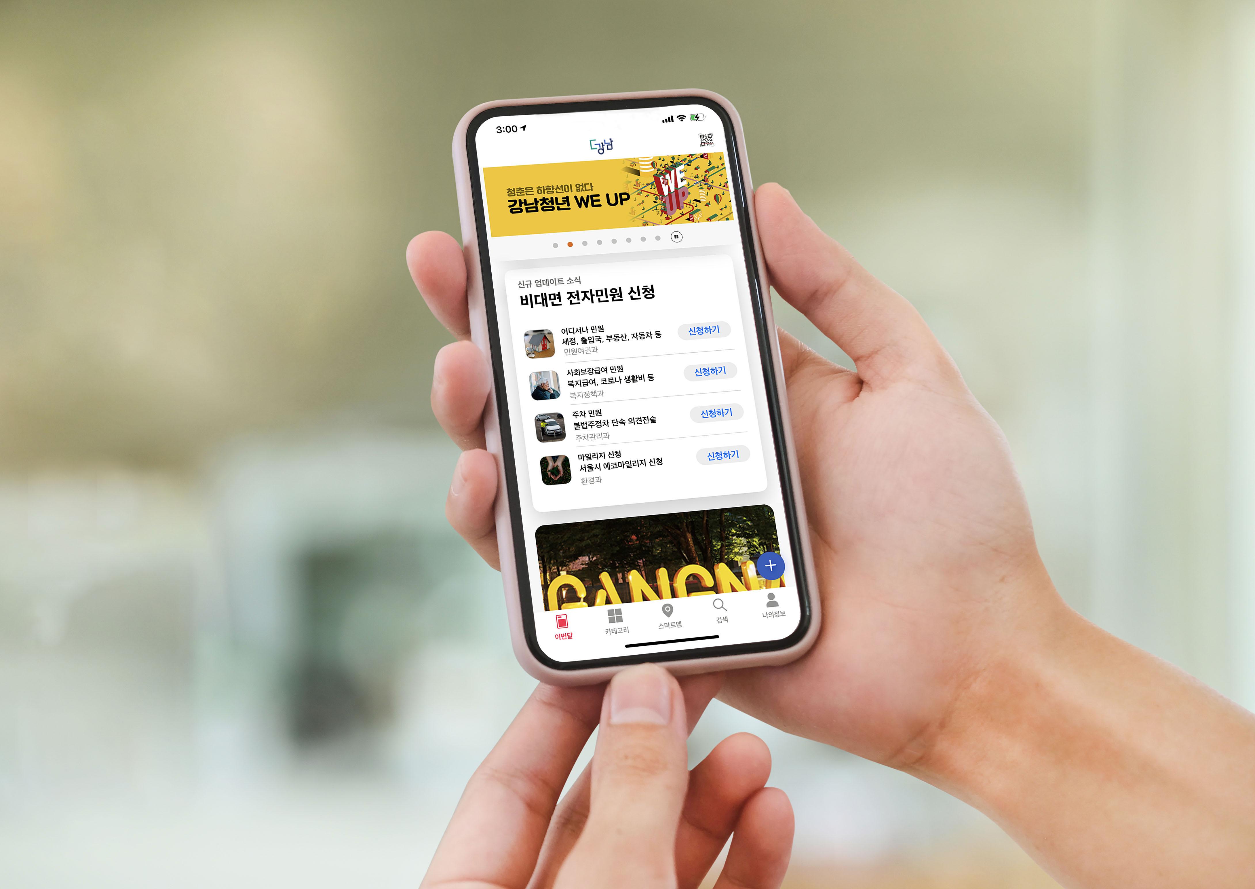 5월 모바일 '더강남'앱으로 종이 없는 스마트 행정서비스…민원에 복지급여 신청까지