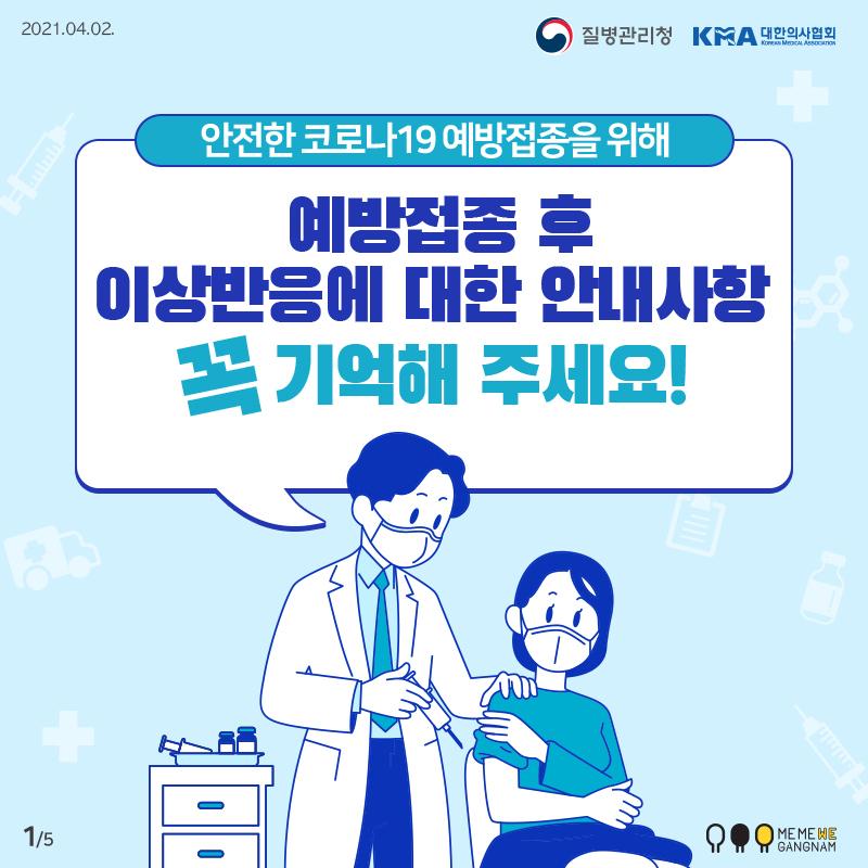 [카드뉴스] 예방접종 후 이상반응에 대한 안내사항 꼭 기억해 주세요!