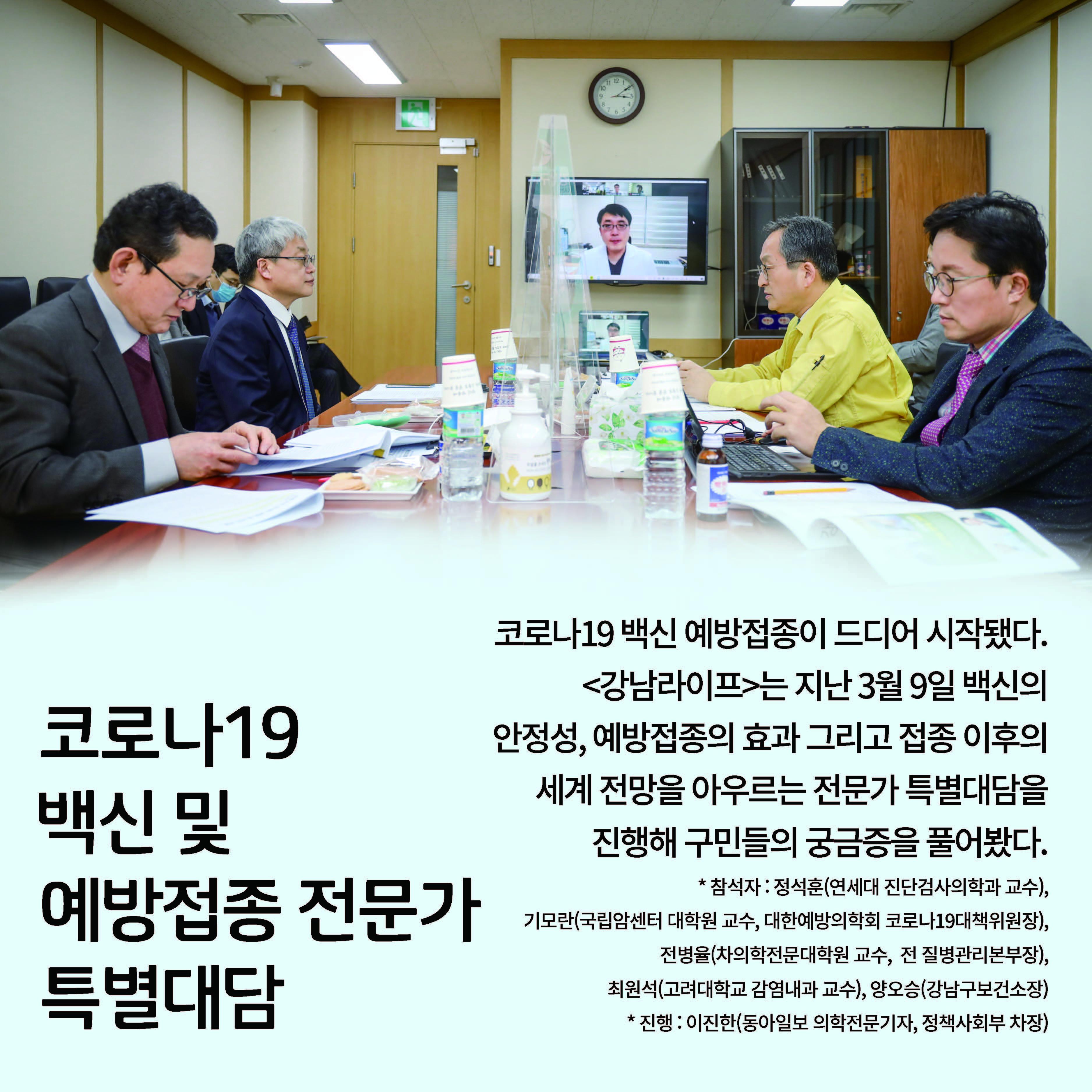 [카드뉴스] 코로나19 백신·예방접종 전문가 특별대담