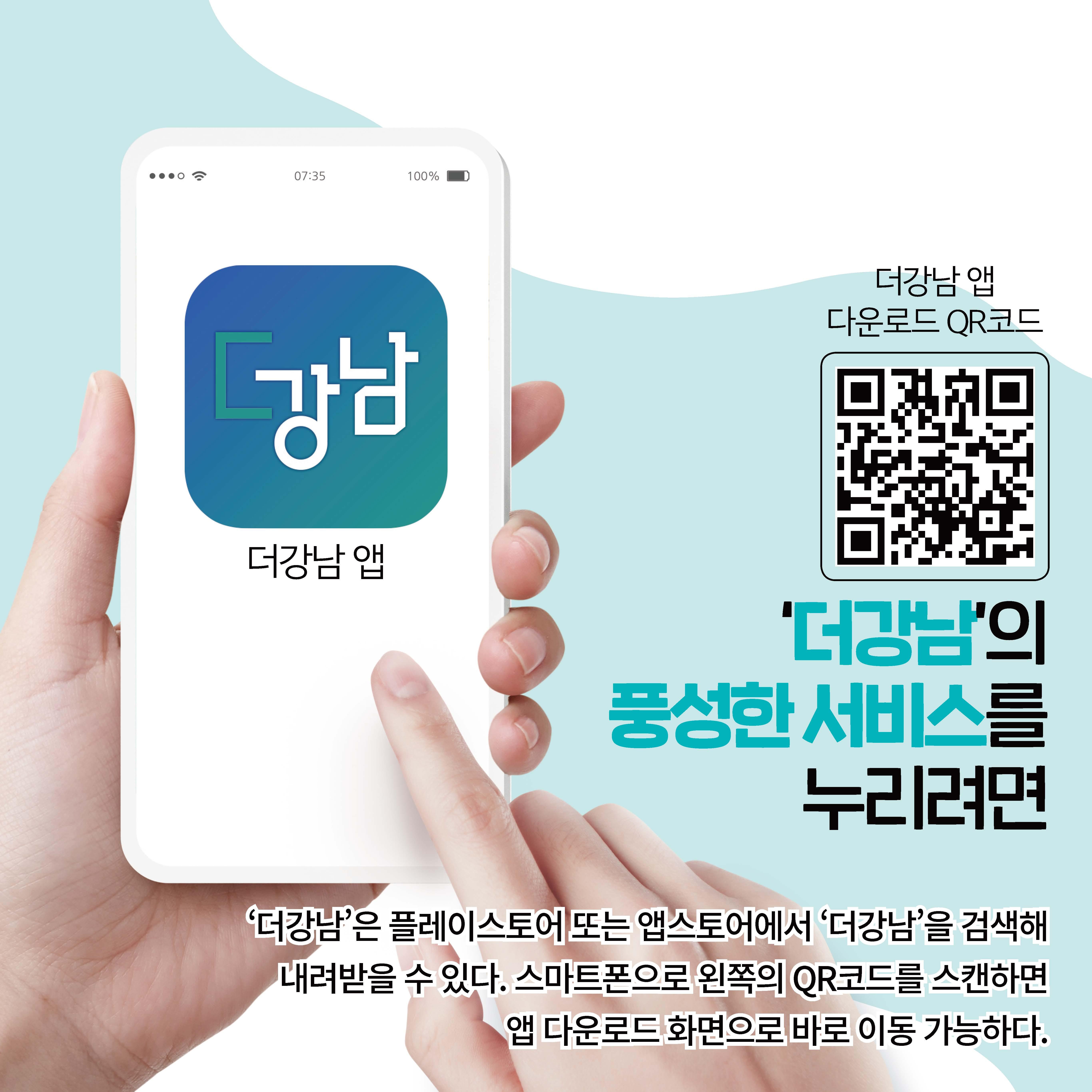 '더강남'의풍성한 서비스를 누리려면 '더강남'은 플레이스토어 또는 앱스토어에서 '더강남'을 검색해 내려받을 수 있다. 스마트폰으로 오른쪽의 QR코드를 스캔하면 앱 다운로드 화면으로 바로 이동 가능하다.