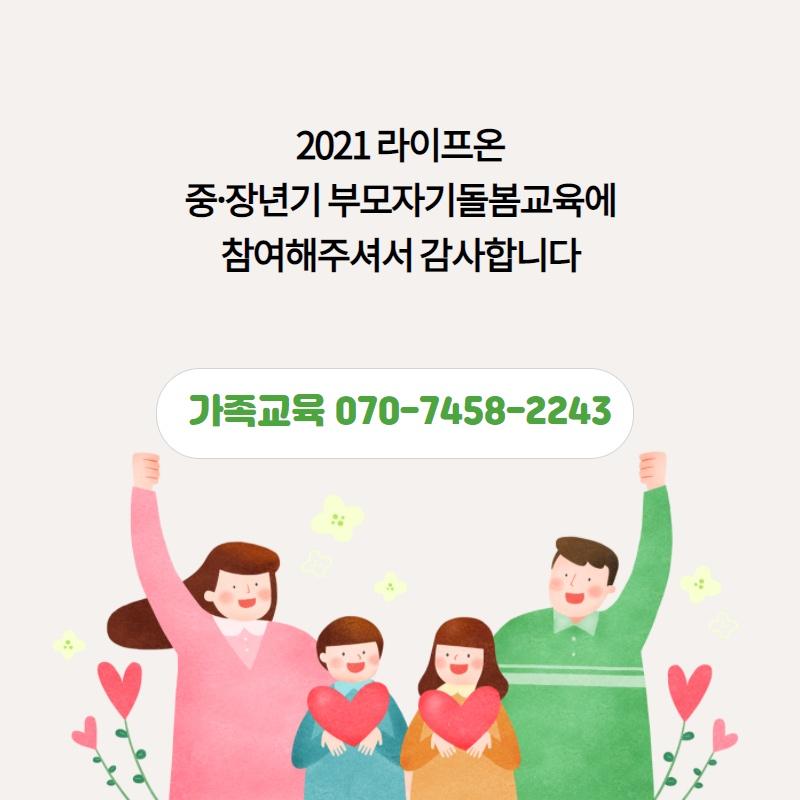 [2021 라이프온] 중·장년기 부모자기돌봄교육