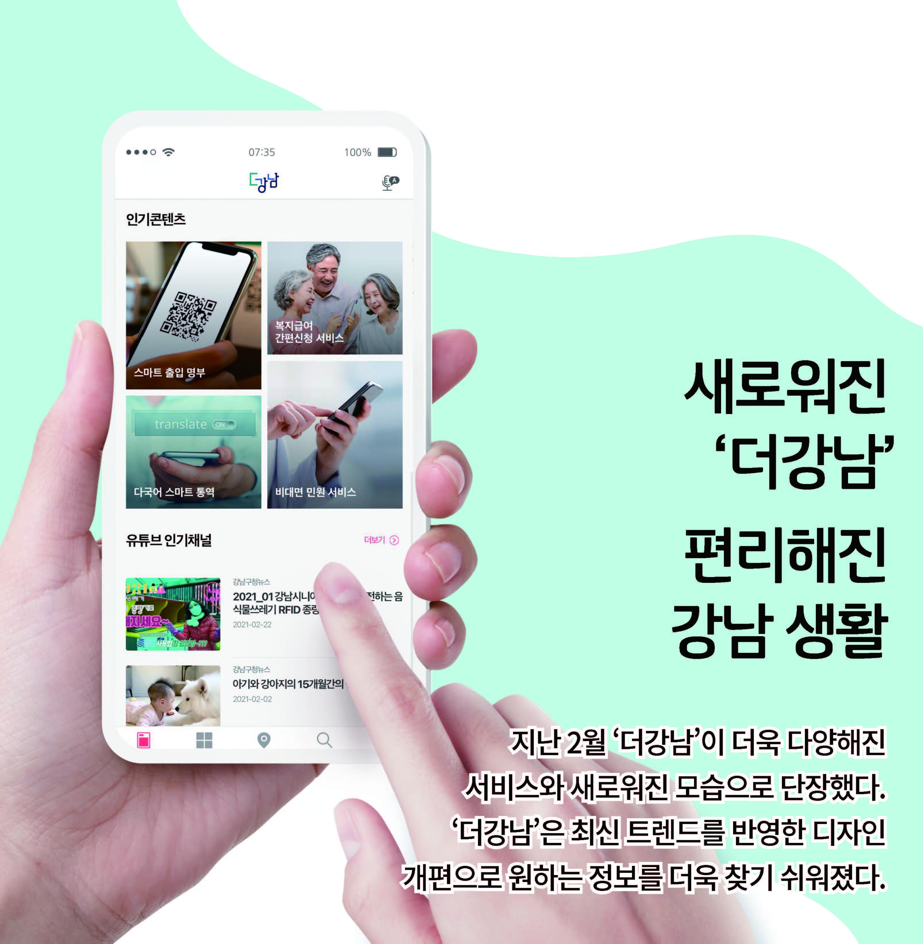 새로워진'더강남'편리해진 강남 생활 지난 2월 '더강남'이 더욱 다양해진 서비스와 새로워진 모습으로 단장했다. '더강남'은 최신 트렌드를 반영한 디자인 개편으로 원하는 정보를 더욱 찾기 쉬워졌다.