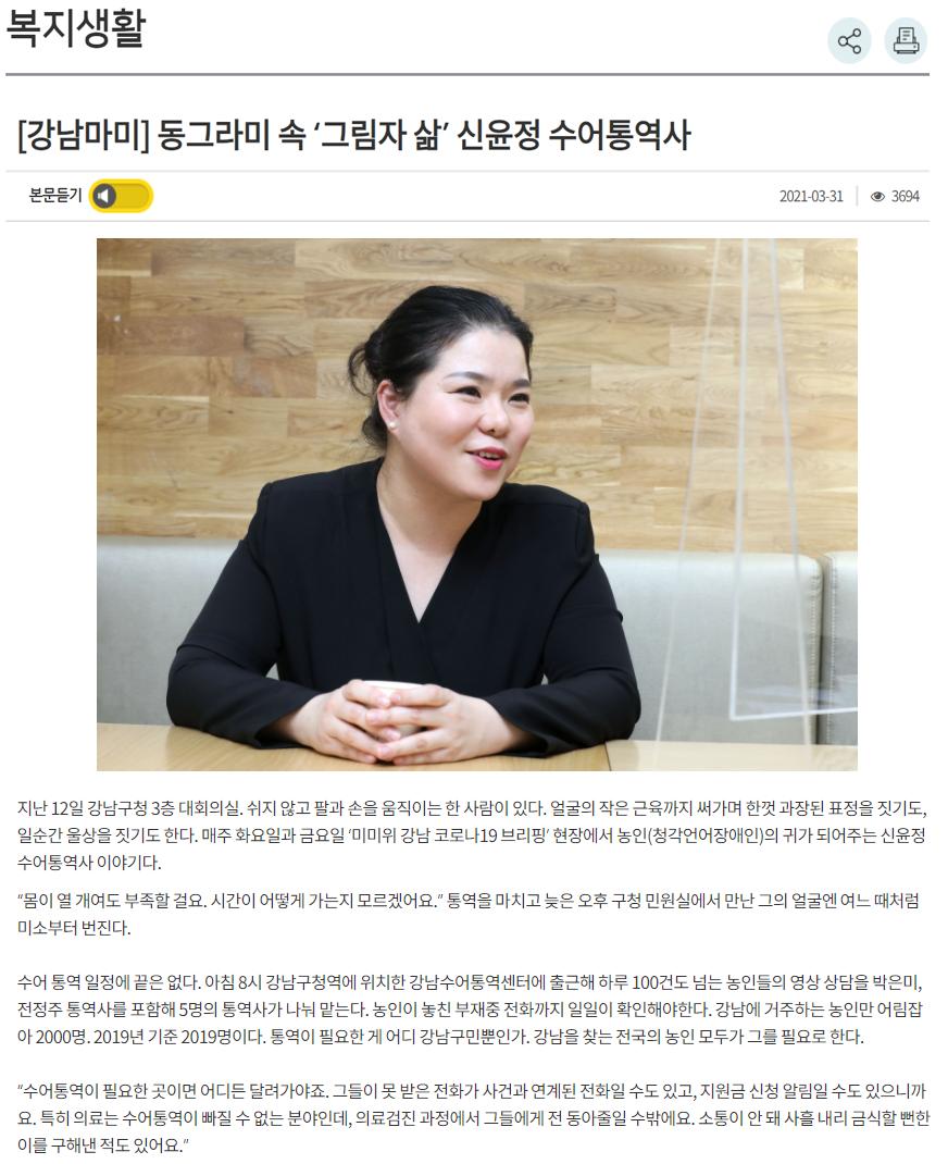 [강남마미] 동그라미 속 '그림자 삶' 신윤정 수어통역사