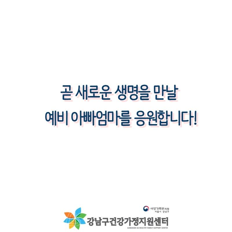 [전환기부모교육]예비부모교육