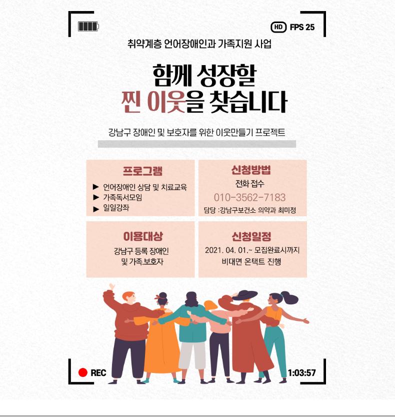 강남구, 취약계층 장애인 및 장애인 가족 지원사업 참여자 선착순 모집