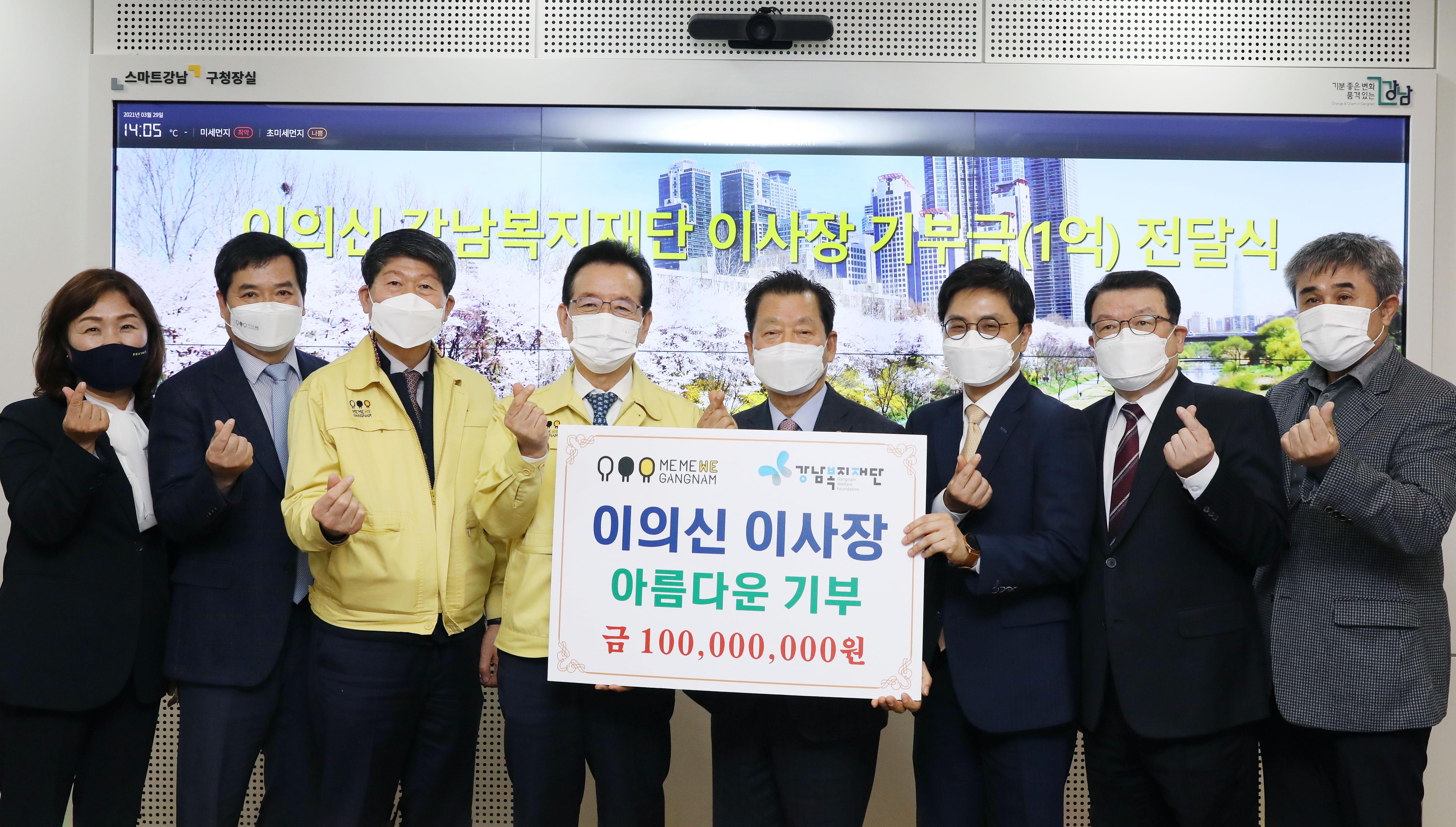 강남복지재단 이의신 이사장님 아름다운 기부