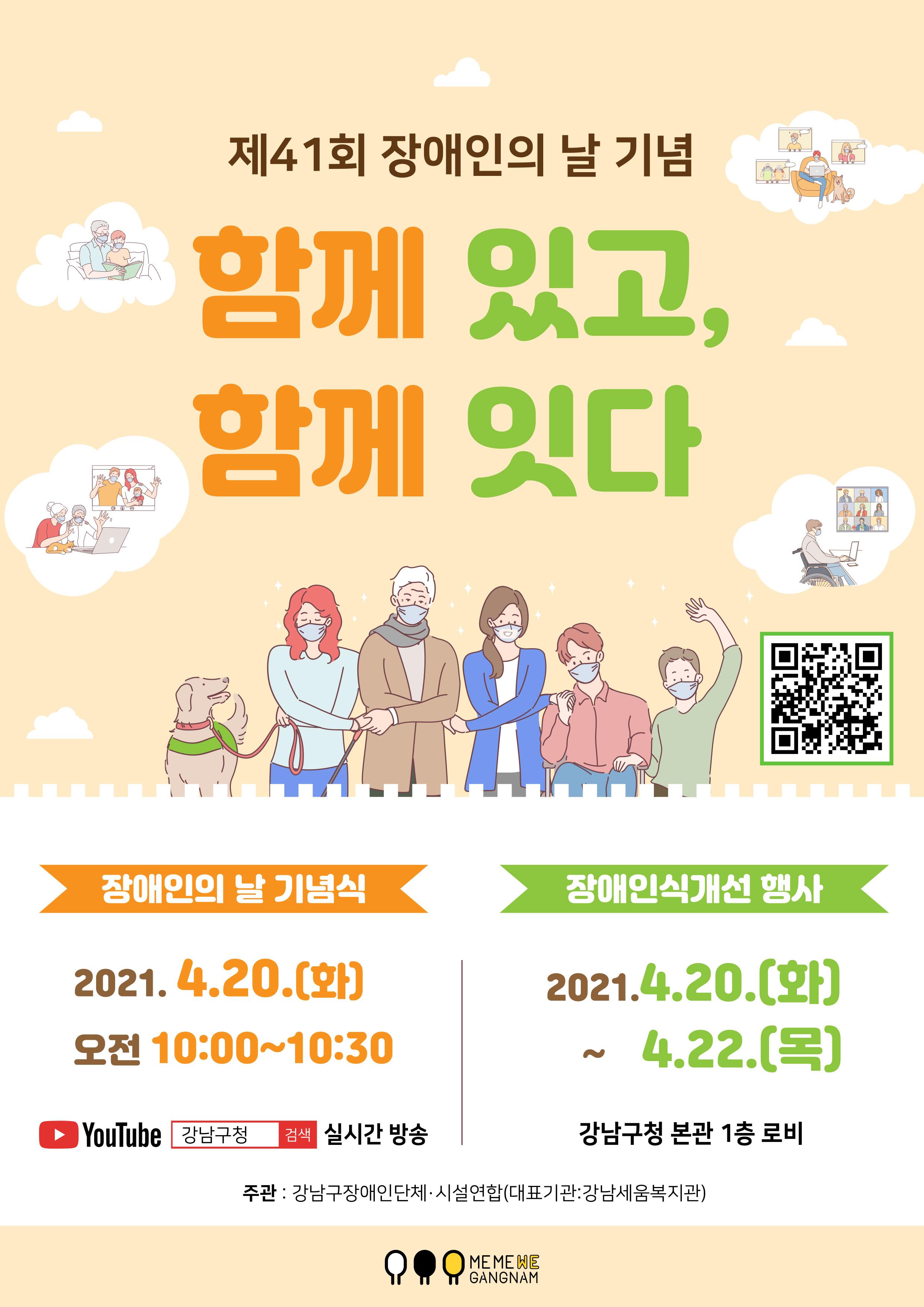 """20일'장애인의 날'기념 온택트 행사…""""장애인식 개선으로 구성원 모두 행복한'품격 강남'"""""""