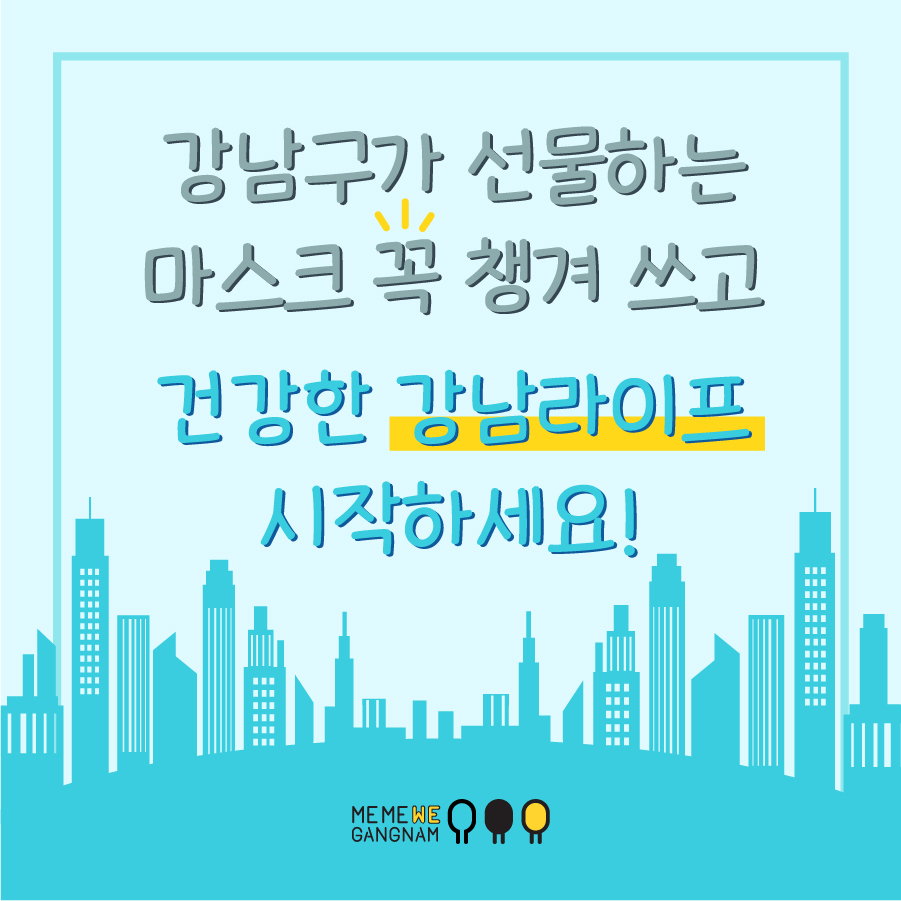 강남구, 신규전입자에게 마스크 증정하는 '안녕하세요! 코로나19 함께 이겨내요!' 캠페인 진행