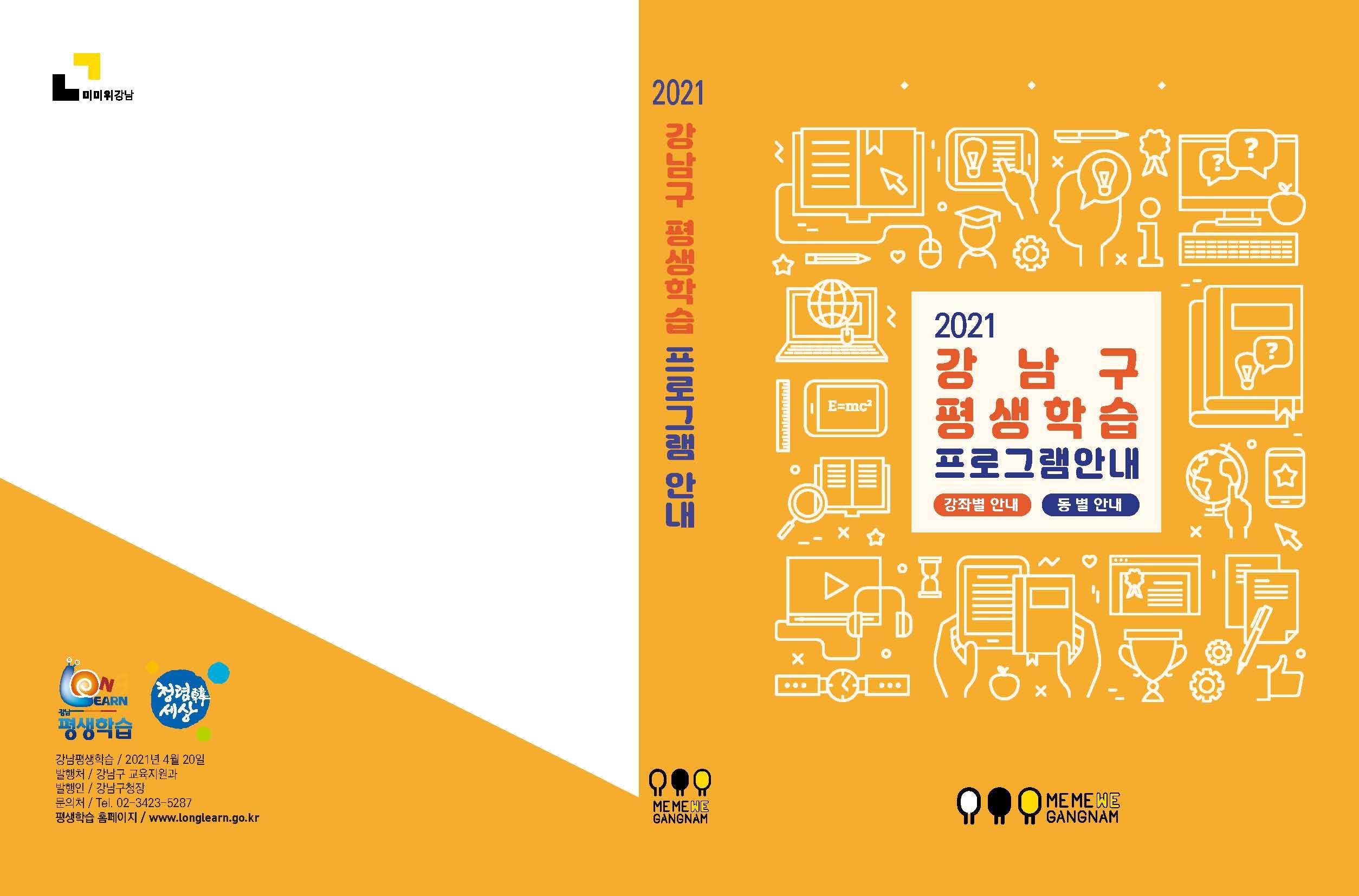 2021 강남구 평생학습 프로그램 안내 책자