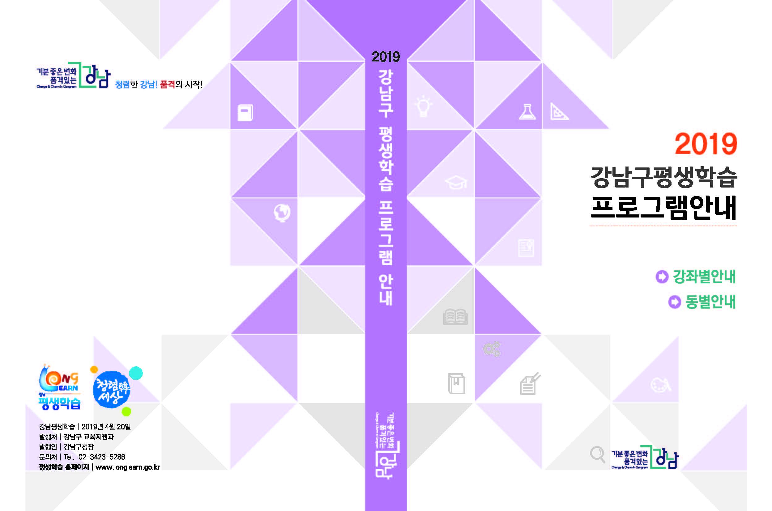 2019 강남구 평생학습 프로그램 안내 책자