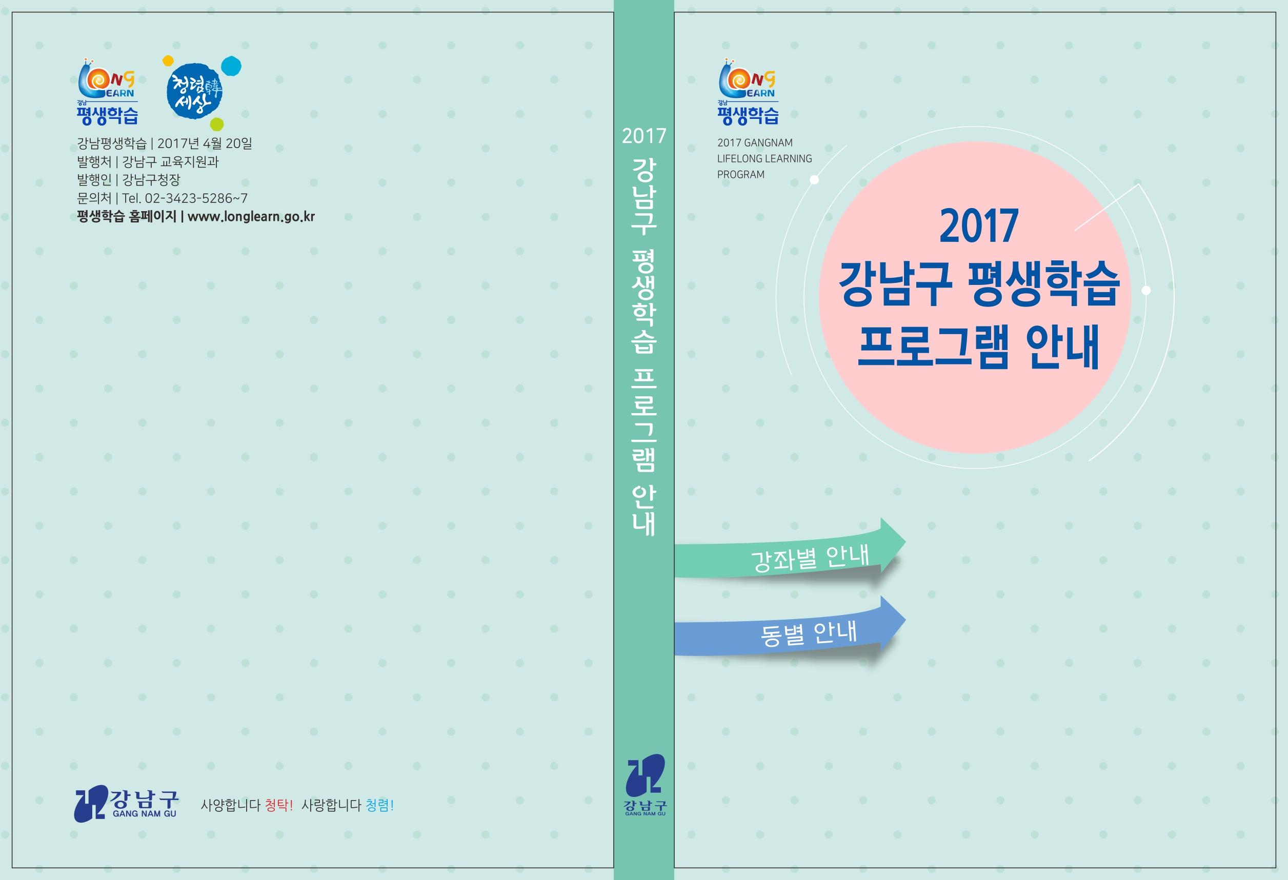 2017 강남구 평생학습 프로그램 안내 책자
