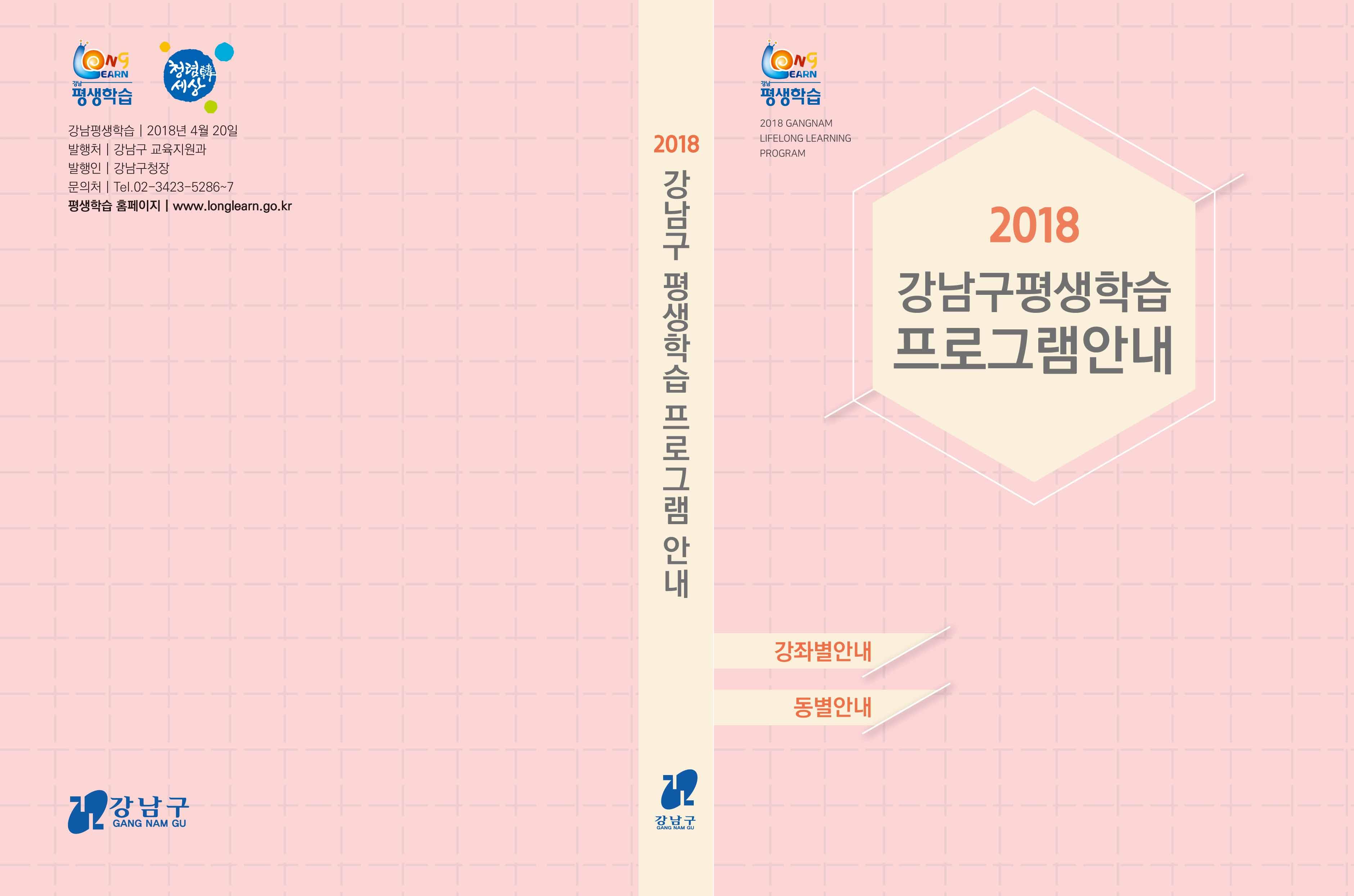 2018 강남구 평생학습 프로그램 안내 책자