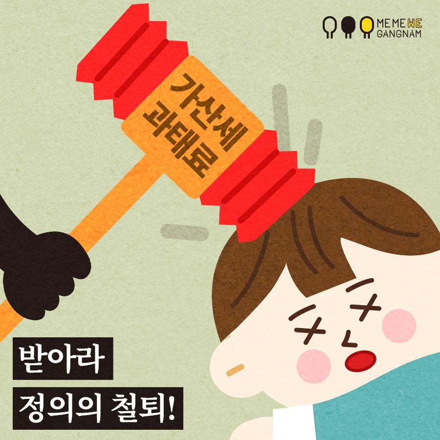 [카드뉴스] 거짓 부동산 계약서 작성시 비과세 혜택 취소, 과태료·가산세 부과