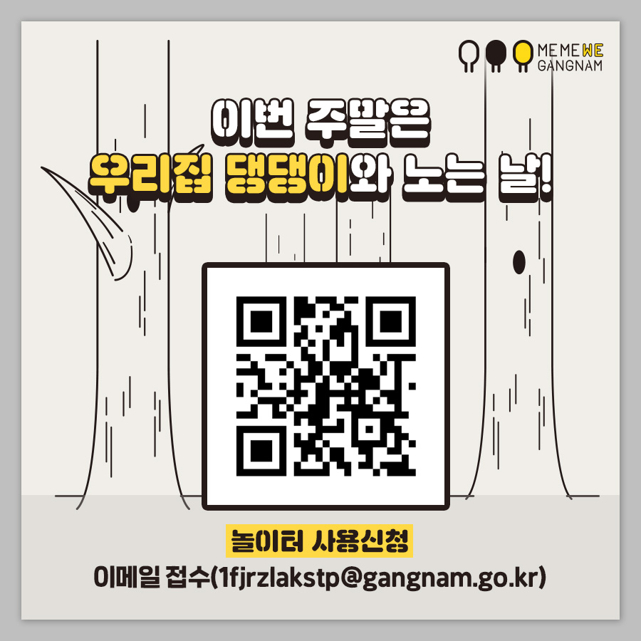 강남구 반려견 순회놀이터 운영 메일로 예약 가능