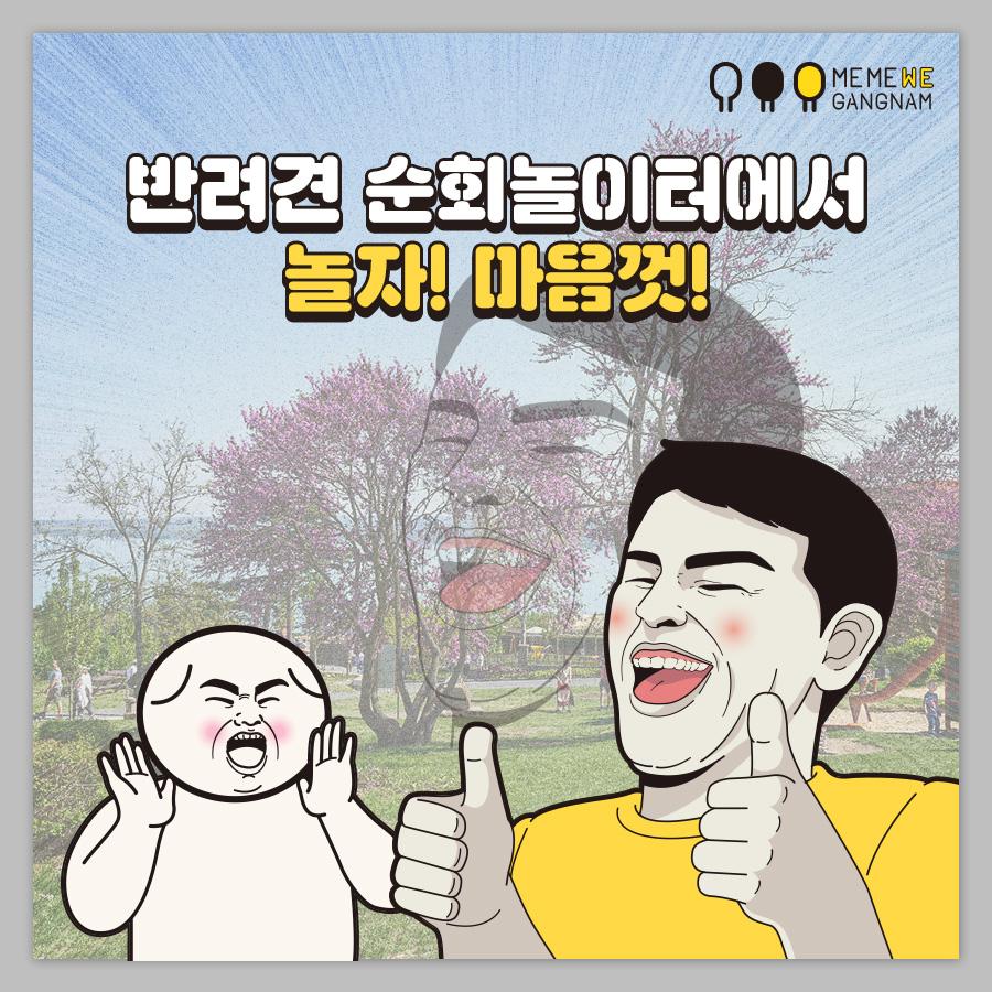 강남구 반려견 순회놀이터 운영 7,8월은 장마로 운영 안함