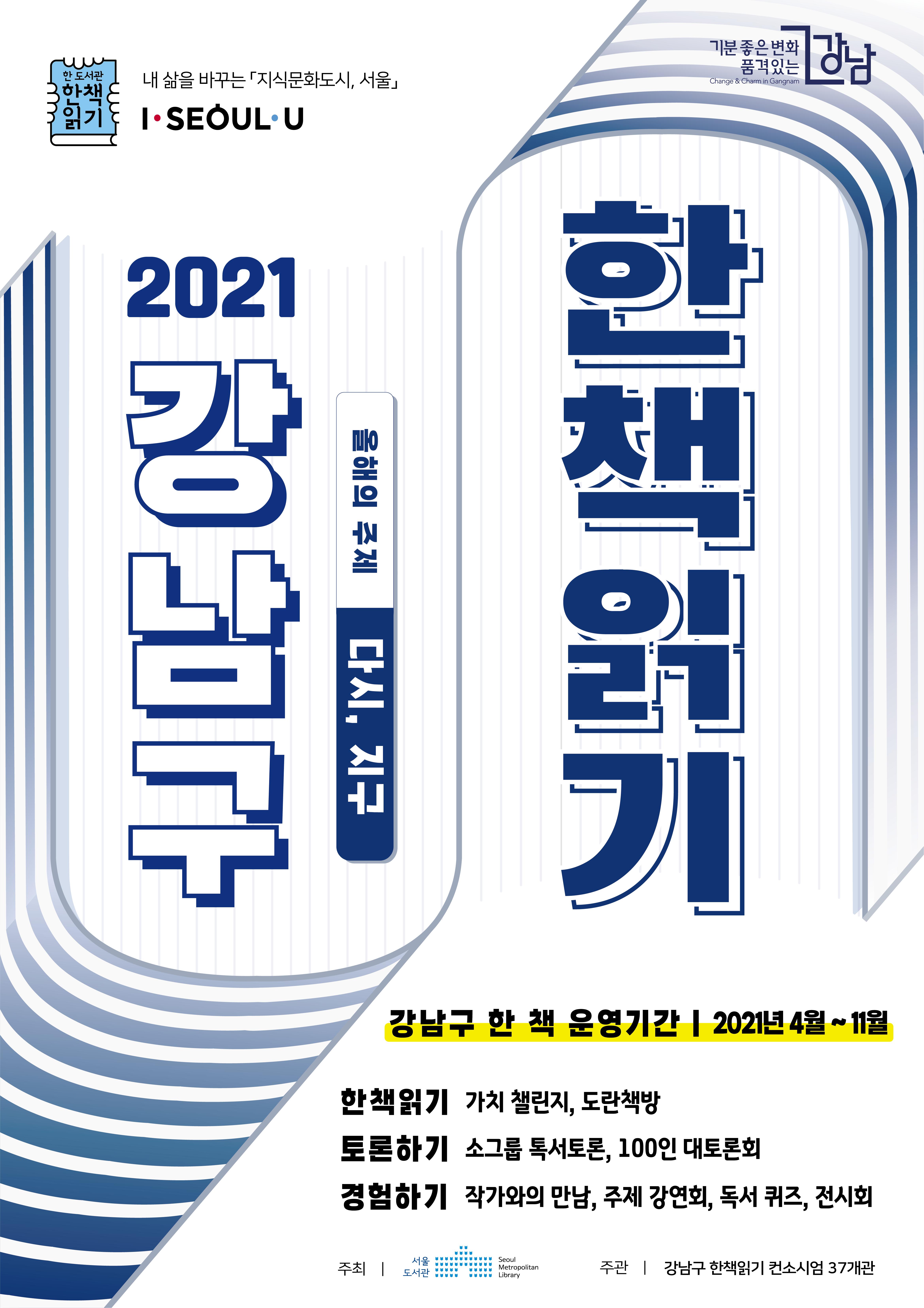 2021 강남구 한책읽기 4월~11월 진행