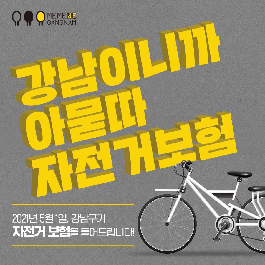 [카드뉴스] 강남이니까 아묻따 자전거보험