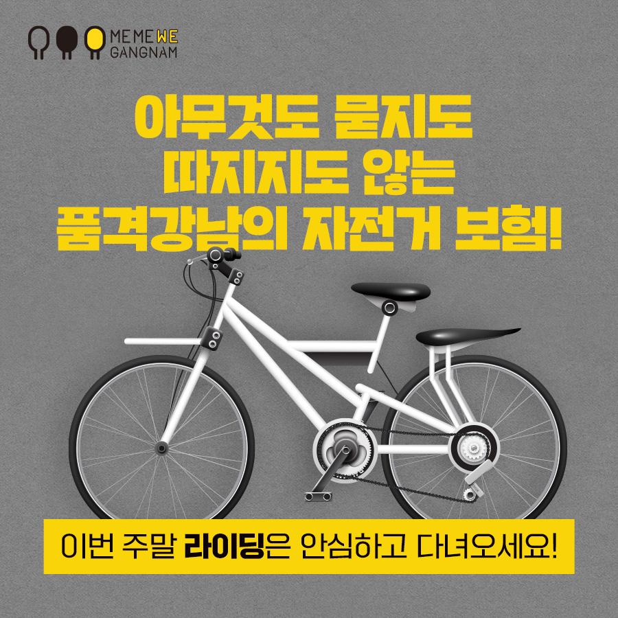 강남구청이 별도 가입이나 신청절차 없이 모든 구민에게 자전거 보험을 들어드립니다