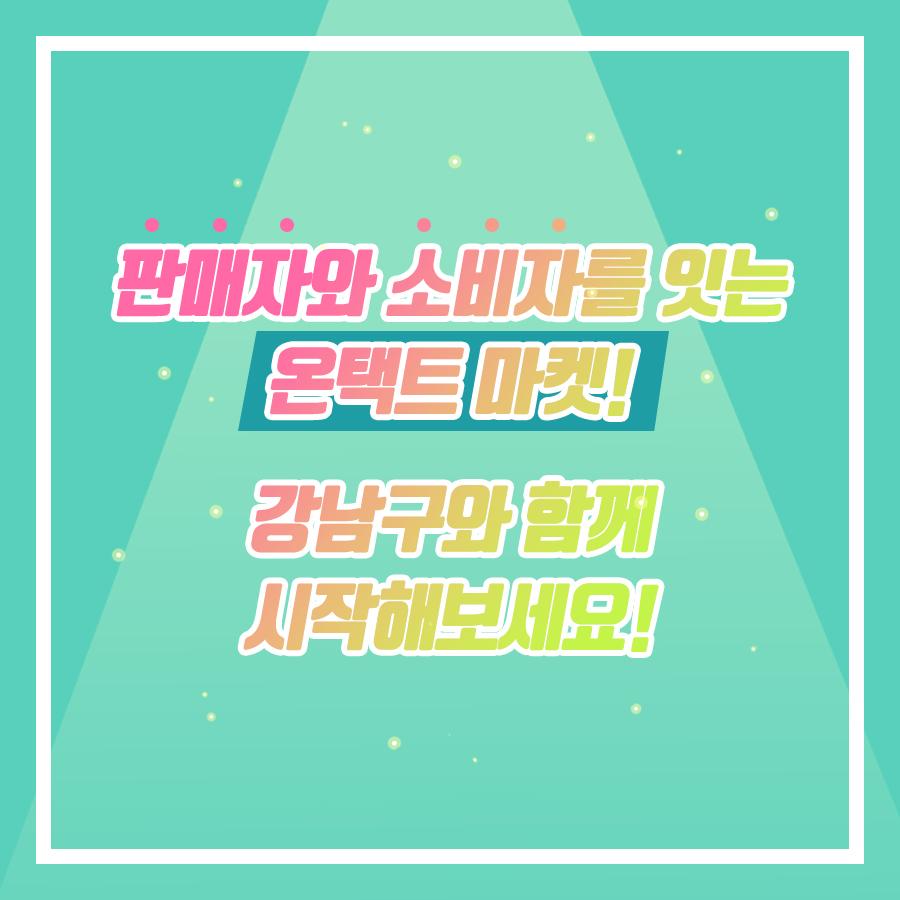 강남구, 라이브커머스 방송 참여 소상공인 모집