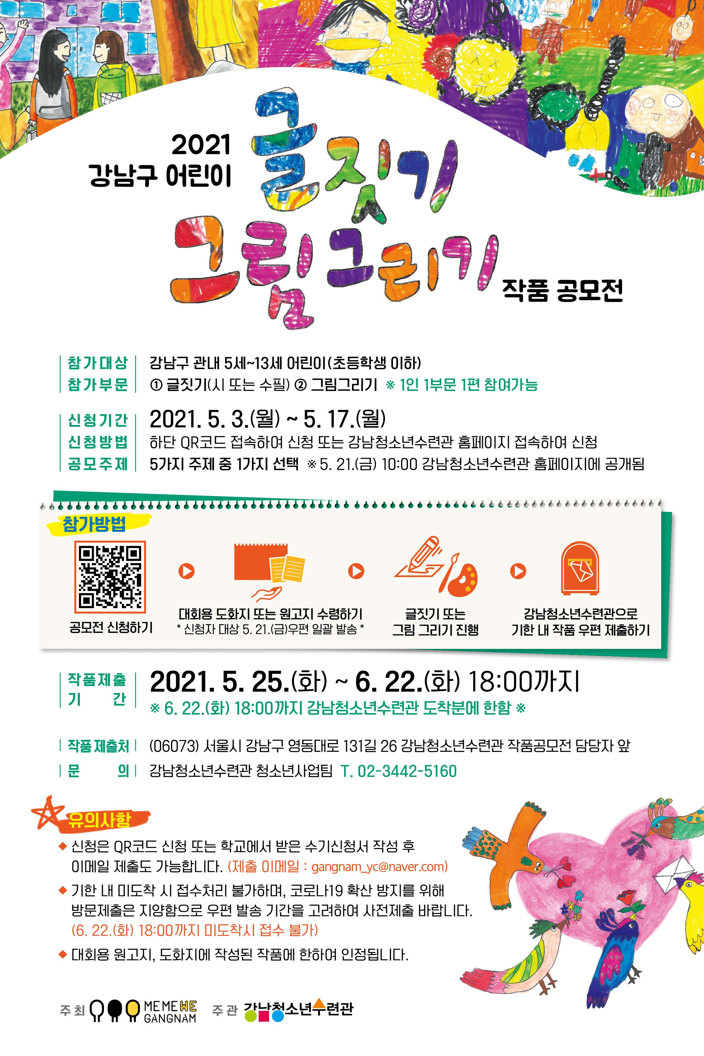 ~5.17, 강남구 어린이 글짓기‧그림그리기 작품공모전 참가자 모집