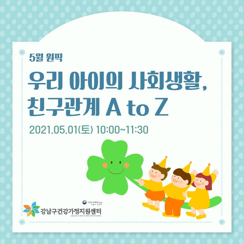 5월 원픽:우리 아이의 사회생활, 친구관계 A to Z
